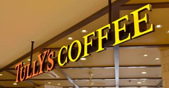 カフェ・フランチャイズ事業