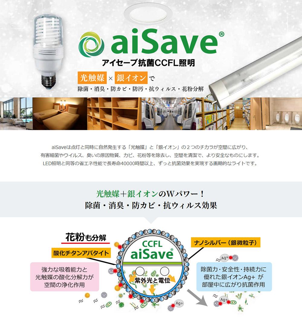 aiSave販売サイト