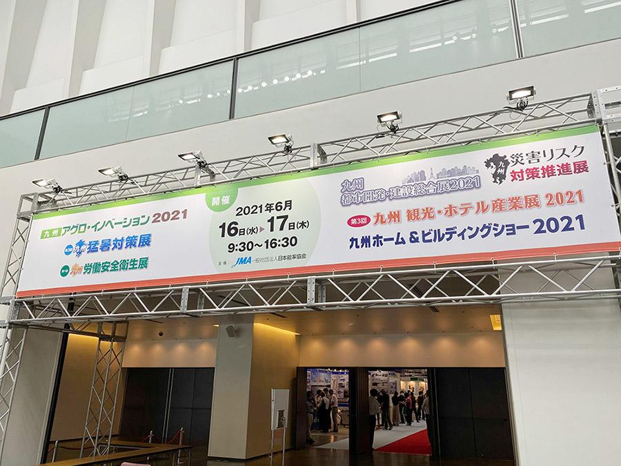 第3回九州観光・ホテル産業展2021
