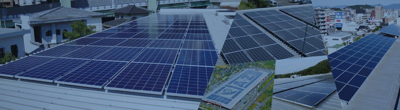 自家消費型太陽光発電システム