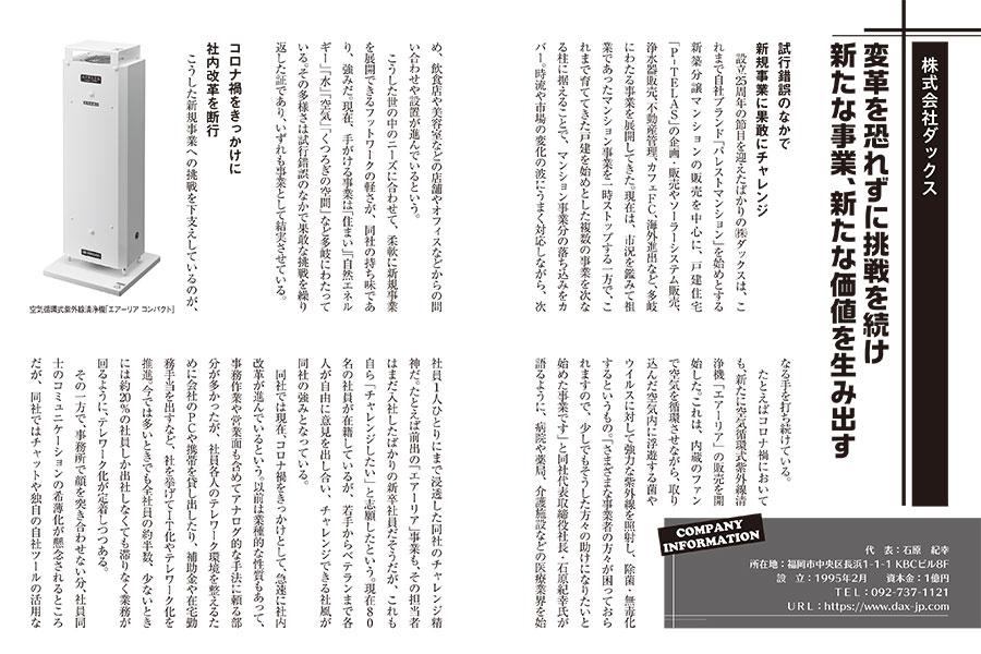 九州・福岡の壮健企業100社