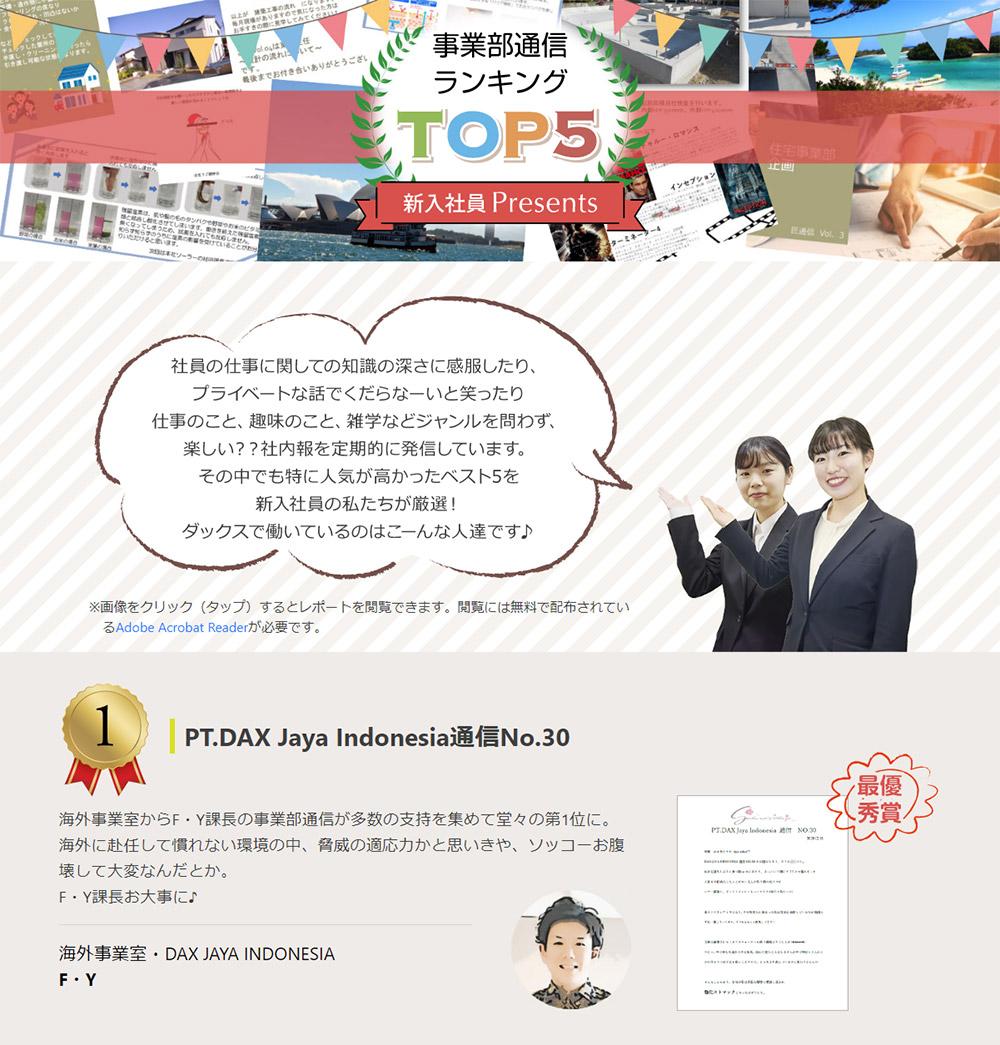 事業部通信ランキングTOP5